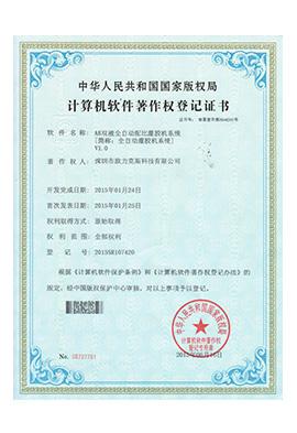 计suan机软jian著作权证书