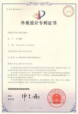 圆形点胶机zhuan利证书