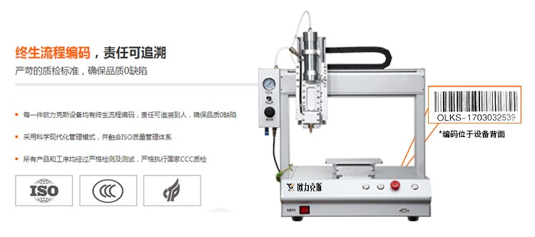 深圳點膠機 自動點膠機