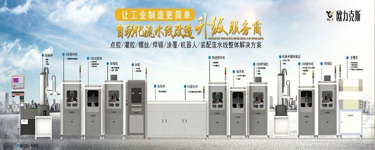 自動化流水線升級改造服務商 歐力克斯