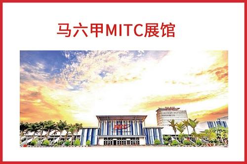 马六甲展馆