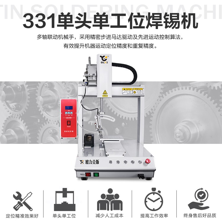平台hanxi机设备