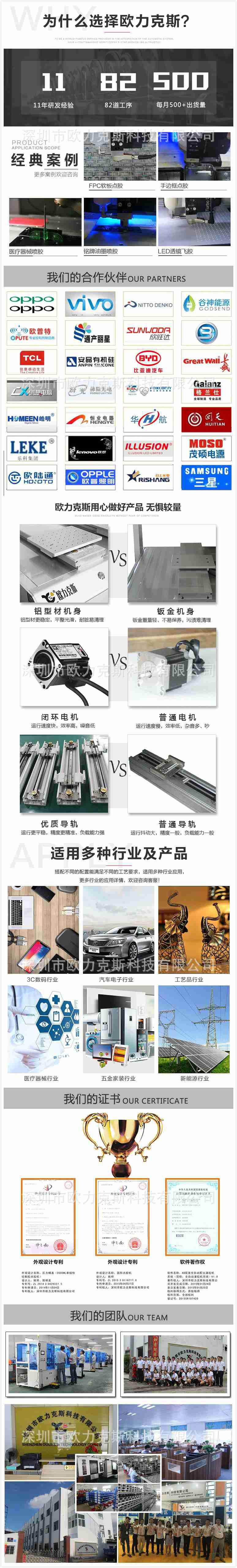 深圳视觉ccd点胶机厂家