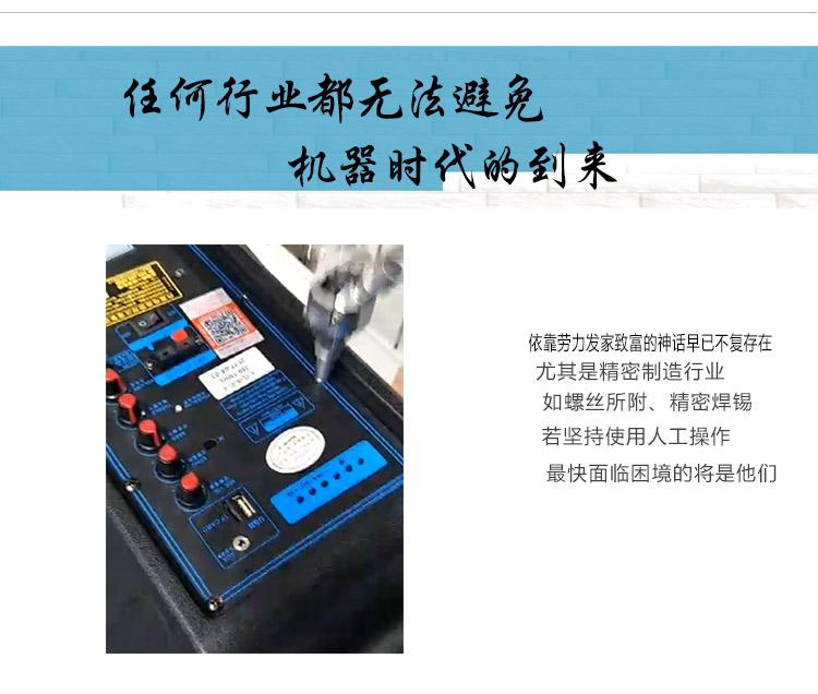 自动螺丝机行业